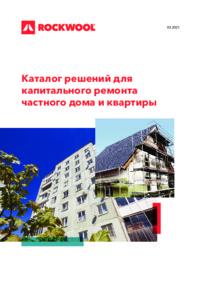 Каталог решений для капитального ремонта частного дома и квартиры